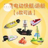 遙控船新款電動船非遙控快艇帆船海盜船寶寶洗澡泳池戲水兒童電動船玩具JY 雙12快速出貨八折