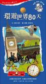 童話探險地圖系列:環遊世界80天(地圖)