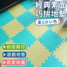 嬰兒爬行地墊★經典素面30x30CM 巧拼地墊(十片裝) 隨機出貨 台灣製造 家購網