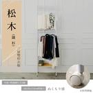 收納架/置物架/衣櫥架 60x30x210公分 松木三層雙桿衣櫥_烤漆白  dayneeds