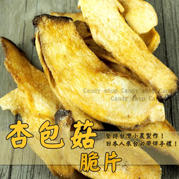 杏包菇脆片 隨身包 50g 蔬果餅乾 乾燥蔬果 素食 甜園