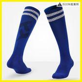 【雙十二】預熱足球襪長筒男 成人兒童同款足球襪 加厚毛巾底 運動襪子足球長襪     巴黎街頭
