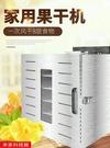 食物乾燥機 商用臘腸寵物零食烘干機小型家用食品水果干溶豆芒果果茶紅薯8層 米家WJ