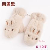 兒童手套 兒童掛脖手套冬季冬天加絨加厚小學生女童女孩保暖卡通可愛毛絨兔 多色
