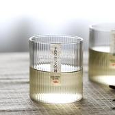 酒杯 日式筋紋杯豎條紋玻璃茶杯茶具水杯洋酒威士忌酒杯ins風北歐網紅 NMS設計師