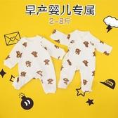 早產兒衣服嬰兒連身衣雙胞胎長袖爬服【奇趣小屋】