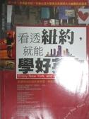 【書寶二手書T4/語言學習_LFJ】看透紐約,就能學好英文_李有真