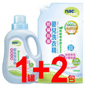 超值組合(1+2) Nac Nac 防蹣抗菌嬰兒洗衣精 (1200ml x 1瓶+ 1000ml x 2 補充包) 外島不配送