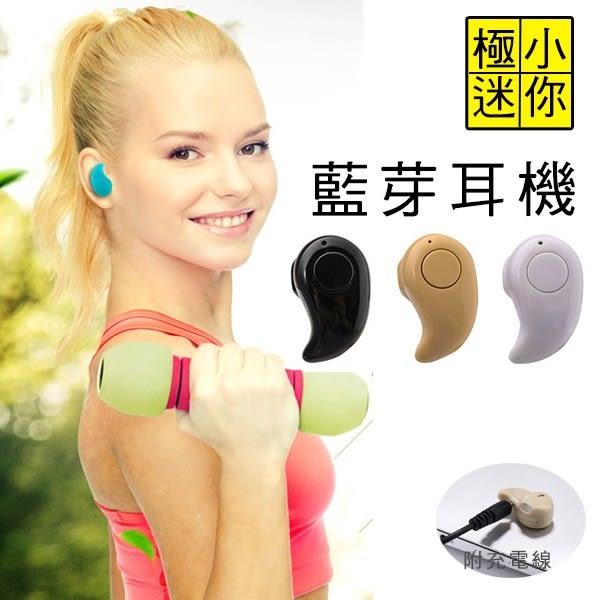 時尚造型 通話 超迷你藍牙 藍芽 4.0 耳機 樂邁同款 ROMAN 耳掛式 一對二 SONY HTC iphone 三星 BOXOPEN