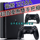 【PS4主機 可刷卡】 PS4 SLIM 2218A 500G 極致黑色 雙手把組 【台灣公司貨】台中星光電玩
