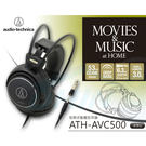 鐵三角密閉式動圈型耳罩式耳機ATH-AVC500【愛買】