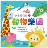 就是愛摺紙1:動物樂園