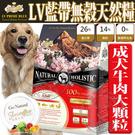 此商品48小時內快速出貨》(送刮刮卡*1張)LV藍帶》成犬無穀濃縮牛肉天然狗飼料大顆粒15lb/6.8kg免運