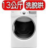 《再打X折可議價》Whirlpool惠而浦【WD13GW】13公斤滾筒式洗脫烘洗衣機