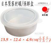 日本製-淺型密封罐/淺型保鮮盒/附蓋不銹鋼密封罐/附蓋不銹鋼保鮮盒-淺型直徑12cm-75601