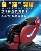 按摩椅 康升按摩椅家用全身全自動豪華太空艙新款小型多功能老人智能沙發全館全省免運 SP
