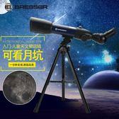 德國寶視德天文望遠鏡高清學生兒童專業觀星夜看月亮節日生日禮物   SMY9228【男人與流行】