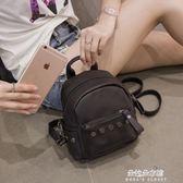 新款女包韓版時尚鉚釘小雙肩包迷你小後背包休閒旅行包潮  朵拉朵衣櫥