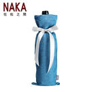 NAKA 佐佑之間 STARRY繁星 單支束口精美紅酒束袋-冰藍色 TRUE0002SS