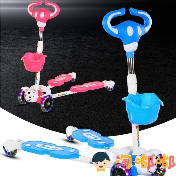 兒童滑板車剪刀女孩寶寶蛙式小孩雙腳分開滑滑溜溜車【淘嘟嘟】