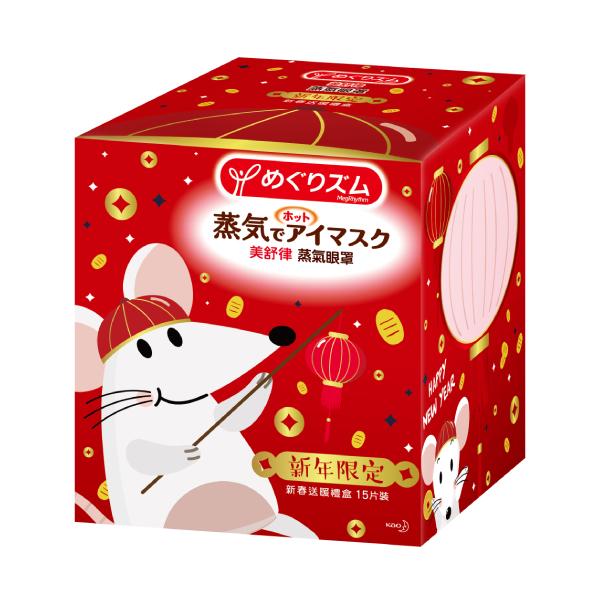 美舒律蒸氣眼罩新春送暖禮盒15片裝 【康是美】