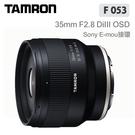 3C LiFe TAMRON 騰龍 35mm F2.8 DiIII OSD F053 Sony E接環 鏡頭 全片幅(公司貨)