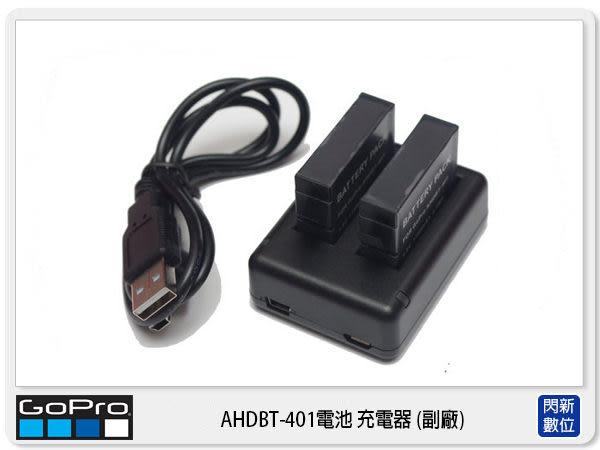 【GOPRO Hero4 雙槽充電器】AHDBT-401電池 充電器 USB充電 相容原廠 AHBBP-401