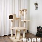 貓爬架多層大貓架貓跳台劍麻支柱貓窩貓玩具貓抓板一體式貓別墅  CY  自由角落