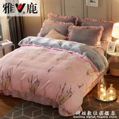 雅鹿法蘭絨四件套法萊絨加厚保暖冬季水晶珊瑚絨被套床單床上用品 igo科炫數位