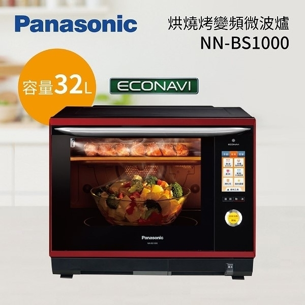 【靜態展示福利機↘限量出清】Panasonic 國際牌 NN-BS1000 蒸烘烤 微波爐 容量32L 快速蒸氣料理 公司貨