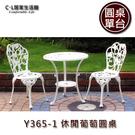 【 C . L 居家生活館 】Y365-1 休閒葡萄圓桌(單台)/戶外桌/咖啡桌/庭園桌/休閒桌