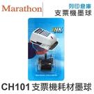 Marathon CH-101 微電腦視窗支票機 墨球 (個)
