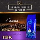 【經典義式咖啡】卡諾瓦咖啡豆 --1公斤...