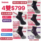 【iwawa直營】繃帶超強壓力保護運動襪【免運費-永久抗菌除臭】台灣製 【女用尺寸丶厚底】除臭襪