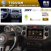 【JHY】2007~16年VW TIGUAN專用9吋螢幕MS6安卓多媒體主機*安卓+三聲控*送1年4G網+LiTV影視1年