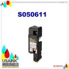 USAINK ~ EPSON S050611  黃色原廠碳粉匣  C1700/C1750N/C1750W/CX17NF