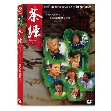 茶經 DVD  (購潮8)