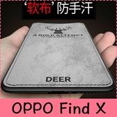 【萌萌噠】歐珀 OPPO Find X (6.4吋) 經典復古布紋 麋鹿 蝙蝠俠保護套 全包磨砂絨布手感 手機殼