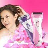 腋下脫毛器女用電動剃毛器女士專用去腋毛剃陰毛刮毛刀私處男全身【快速出貨限時八折】