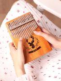 卡林巴拇指琴17音kalimba琴手撥初學者樂器便攜卡淋巴琴手指鋼琴   琉璃美衣