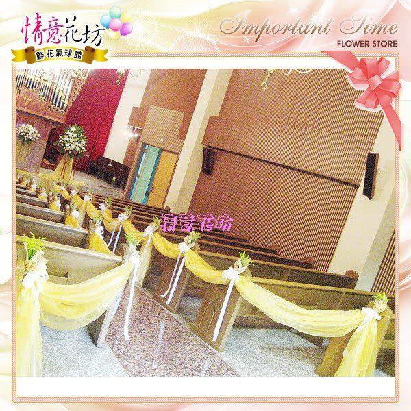 婚禮會場佈置-教堂式婚禮鮮花佈置優惠價只要9999元~永和市花店基隆以南~新竹以北皆可服務!