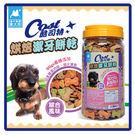 【力奇】酷司特 烘焙潔牙餅乾(綜合風味)350g -160元【Oligo寡糖、保健腸胃】可超取(D001F27)