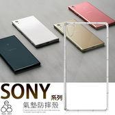 空壓殼 SONY X Performance L2 XZ XZS XA1 XA2 XA Ultra Plus XZ1 Z5 PREMIUM 手機殼 防摔 透明 氣墊 軟殼