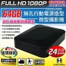 1080P 超長效移動偵測錄影無孔行動電源造型微型針孔攝影機(64G)@桃保