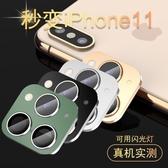 手機鏡頭 蘋果改裝手機x/xs/xsmax秒變11pro鏡頭蓋iphone秒變11攝像頭【快速出貨】