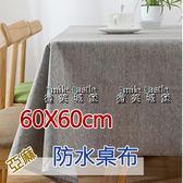 防水桌布 亞麻素色桌巾 60x60cm 餐桌 書桌 廚房 露營用品【微笑城堡】
