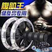 健腹輪腹肌輪男士健身器材家用減肚子運動滾輪女收腹輪健身輪靜音 【歡樂過新年】
