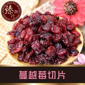 蔓越莓切片-300g【臻御行】