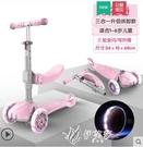 滑板車兒童1-2-6歲8三合一寶寶單腳滑滑車可坐騎滑小孩踏板YYS 【快速出貨】