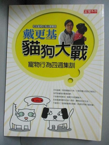【書寶二手書T4/寵物_OOI】貓狗大戰-寵物行為四週集訓_戴更基